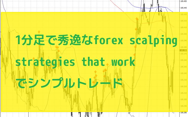 1分足で秀逸なforex scalping strategies that workでシンプルトレード