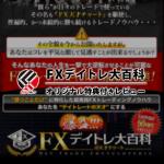 及川圭哉のFXismデイトレ大百科は稼げるのか(天才チャート)