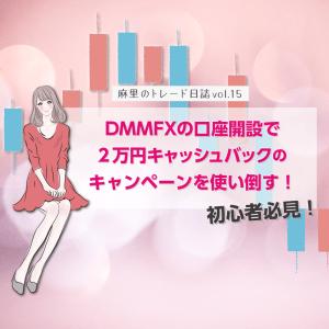 DMMFXの口座開設で20,000円キャッシュバックキャンペーンの隠れたメリット