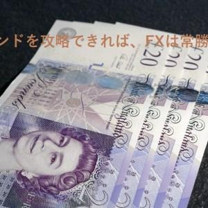 イギリスポンドのイメージ画像