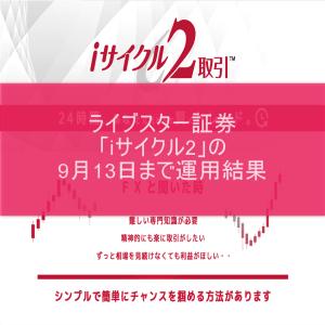 ライブスター証券「iサイクル2」の9月13日まで運用結果