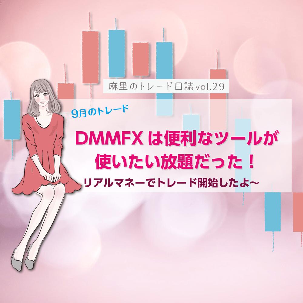DMMFXは便利なツールが使いたい放題だった!リアルマネーでトレード開始!