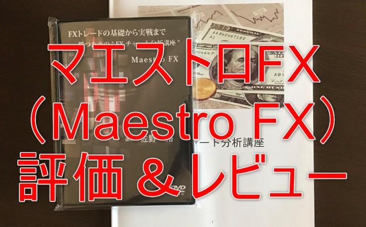マエストロFX(Maestro FX)の評価&レビュー