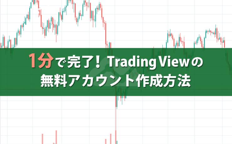 TradingViewの無料アカウント作成方法を画像付きで解説
