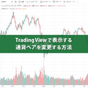 TradingViewで表示する通貨ペアを変更する方法