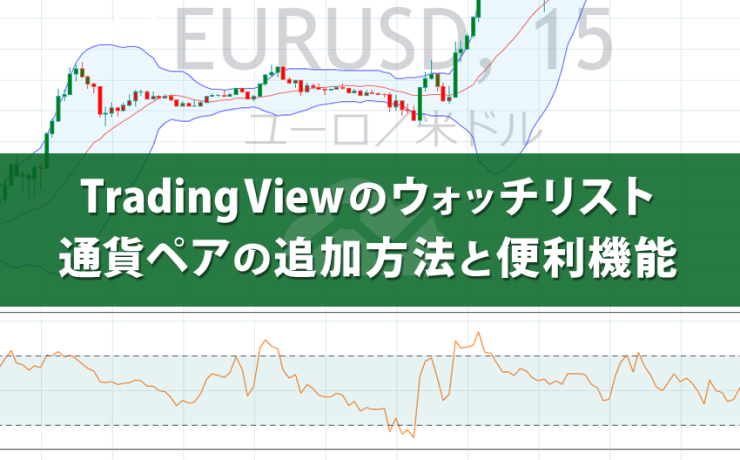 TradingViewのウォッチリストの通貨ペア追加方法と便利機能