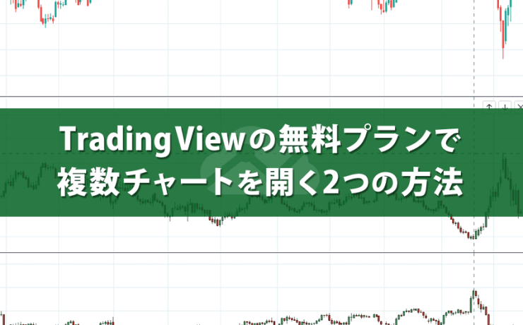 TradingViewの無料プランで複数チャートを開く2つの方法