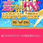 恋スキャFXビクトリーDX完全版のレビュー