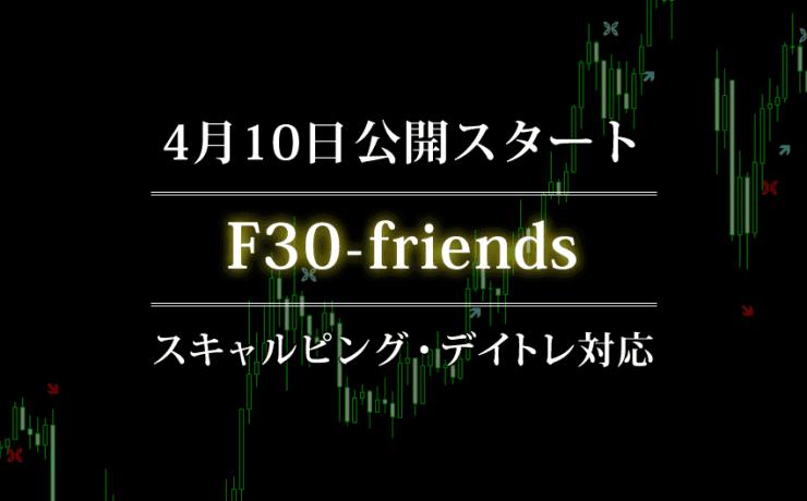 FXフレンズ開発30分足専用サインツール「F30-friends」ついに入手方法など公開!