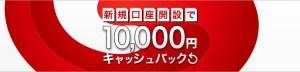 口座開設で1万円キャッシュバック