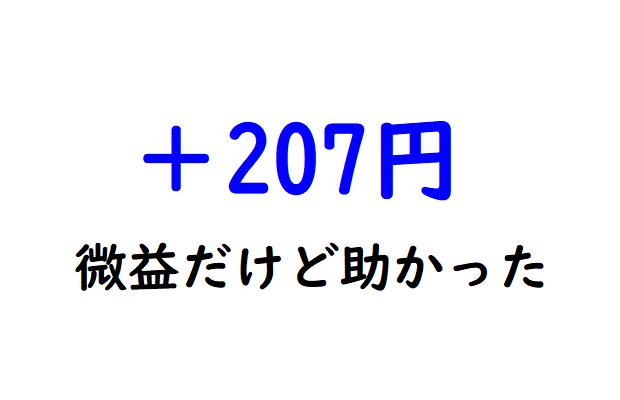 2018年2月21日 ドラストFXトレード結果
