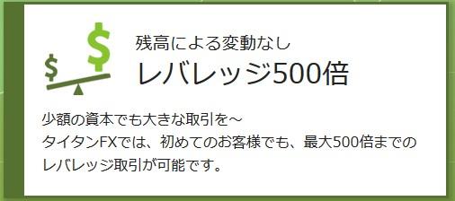 レバレッジ500倍