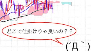 いつだってFXはシンプル・イズ・ベスト!ドル円で60pips獲得か?