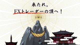 FXブログ企画!ORZ道場ついに【新章】スタート(・∀・)!