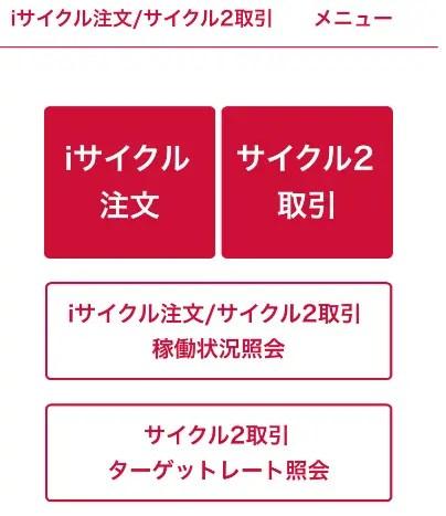 iサイクル注文