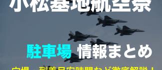 小松基地航空祭 駐車場2018