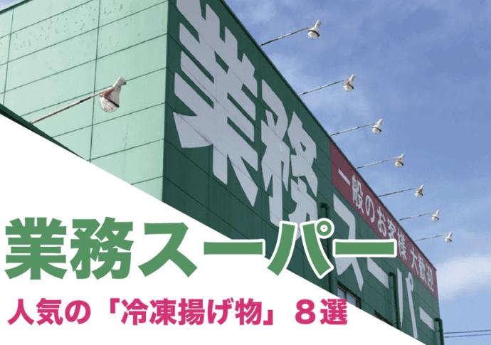 業務スーパー人気の冷凍揚げ物8選