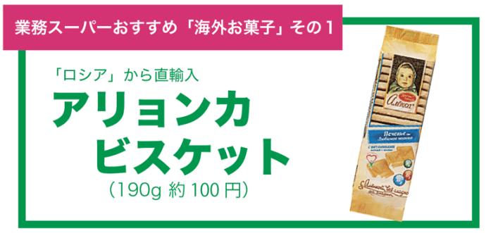 業務スーパーお弁当おすすめ海外お菓子その1「アリョンカビスケット」