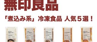 無印良品おすすめ煮込み系冷凍食品5選