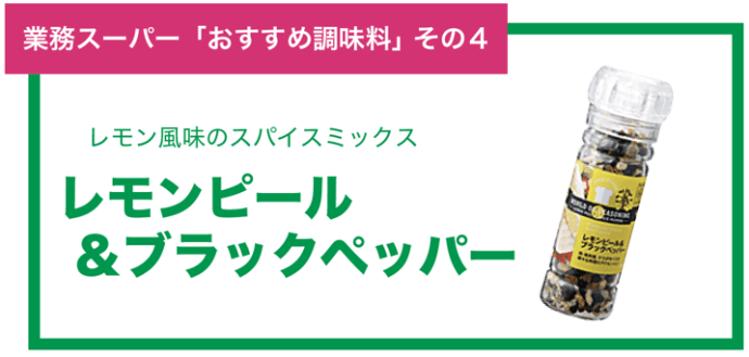 業務スーパーおすすめ調味料その4「レモンピール&ブラックペッパー」