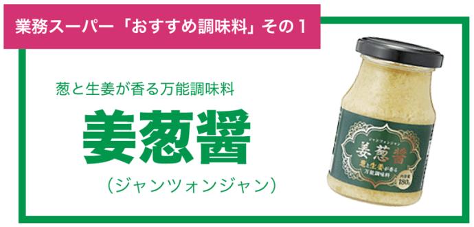 業務スーパーおすすめ調味料その1「姜葱醤(ジャンツォンジャン)」