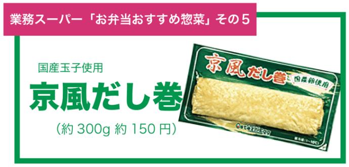 業務スーパーお弁当おすすめ惣菜その5「京風だし巻