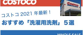 2021年最新 コストコ おすすめ洗濯用洗剤5選
