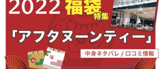 2022年 アフタヌーンティーの福袋の中身ネタバレ&口コミ情報