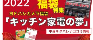 2022年 ヨドバシカメラ福袋「キッチン家電の夢」の中身ネタバレ&口コミ情報