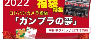 2022年 ヨドバシカメラ福袋「ガンプラの夢」の中身ネタバレ&口コミ情報