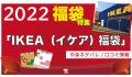 2022年 IKEA(イケア)福袋の中身ネタバレ&口コミ情報