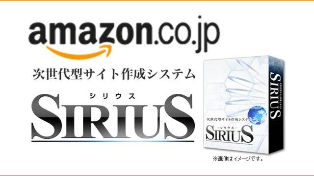 シリウスはAmazonで買えるのか?