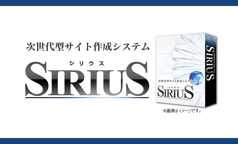 シリウス(SIRIUS)ソフト
