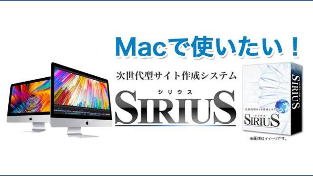 シリウス(SIRIUS)はMacでも使えるの?僕はMacで使っています。