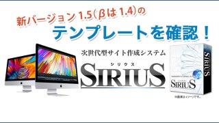 新バージョンシリウス(SIRIUS)の無料テンプレートを確認