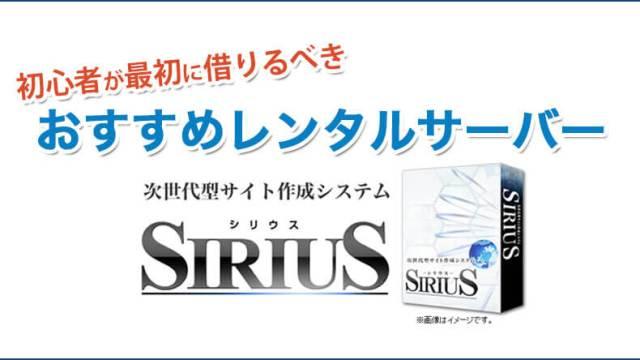 シリウス(SIRIUS)にオススメのレンタルサーバー
