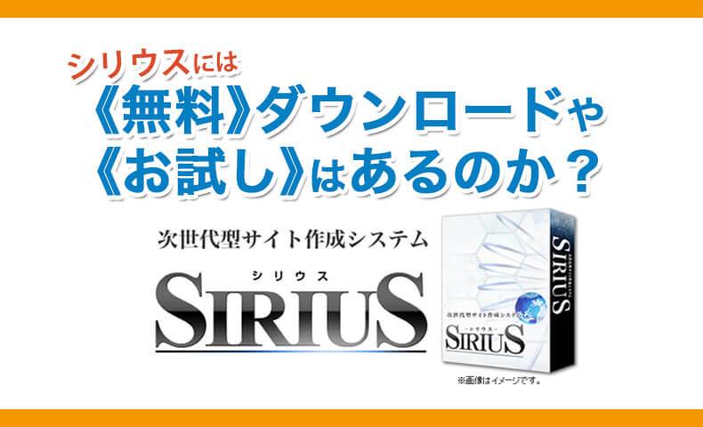 シリウス(SIRIUS)には《無料》ダウンロードや《お試し》はあるのか?