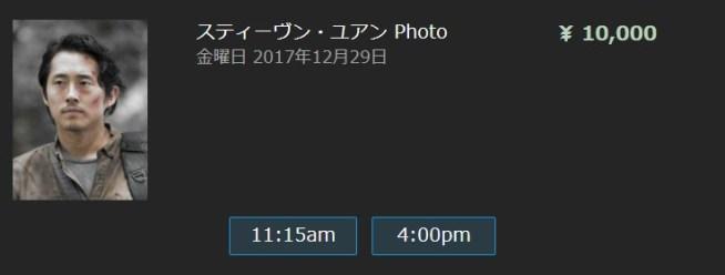 ハリコン2017 チケット