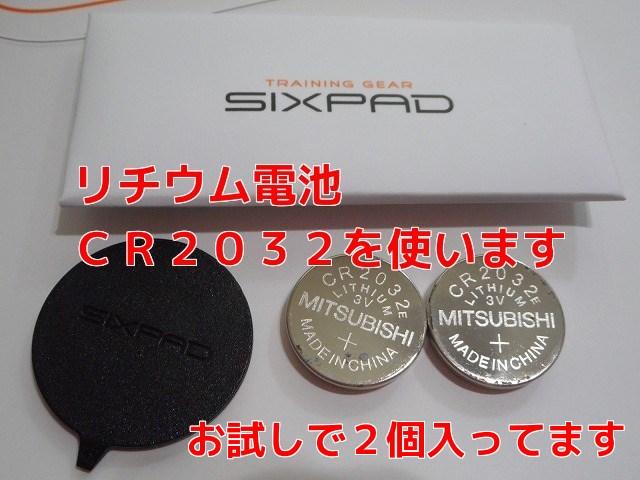 シックスパッド 電池