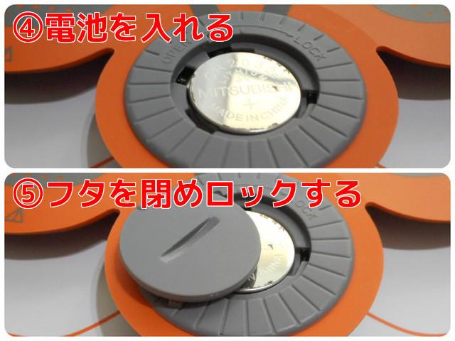 シックスパッド 電池の注意点2