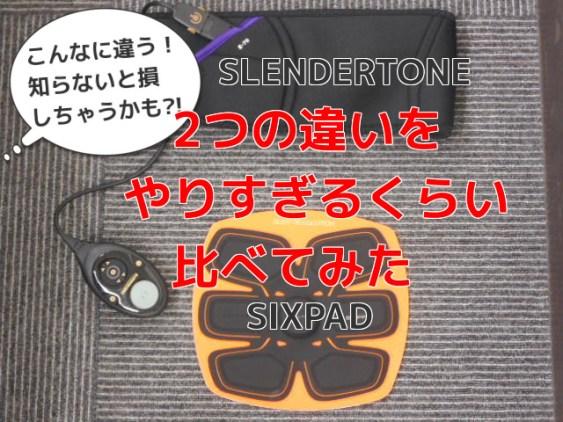 シックスパッド スレンダートーン