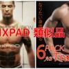 sixpad(シックスパッド)類似品が激安!違いを徹底比較