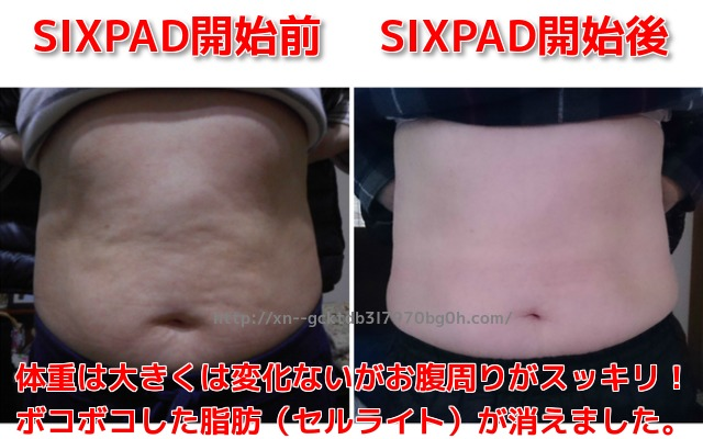 sixpad 効果 1ヶ月 ①