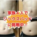 腹筋シックスパット 柔道整復師が辛口評価※効果写真あり