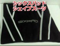 シックスパッド シェイプスーツ