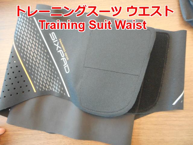 トレーニングスーツ ウエスト