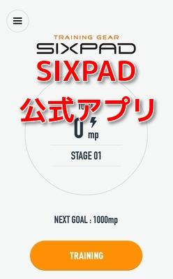 シックスパッド公式アプリ