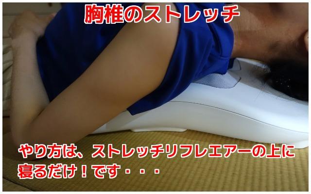 ストレッチリフレエアー 胸椎 背中のストレッチ