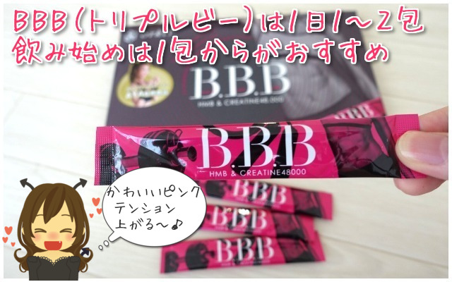 BBB 個別包装がピンクでかわいい