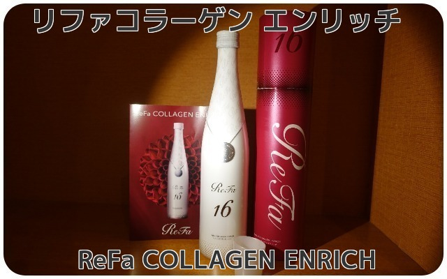 ReFa COLLAGEN ENRICH